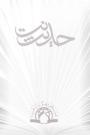 http://www.hadith.net/Image.aspx?t=rs&n=48177.jpg