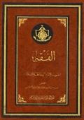 الفقه المنسوب إلى الإمام الرضا عليه السلام