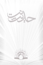 مسند حضرت عبدالعظیم حسنی(ع)