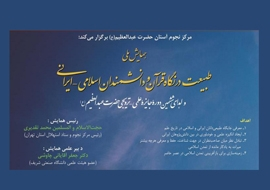The National Conference on Nature as Viewed by the Quran and Iranian-Islamic Thinkers