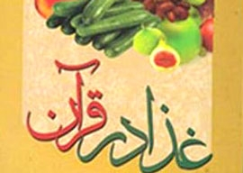 Teachings of the Holy Quran on Food Published in Book