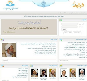 Our New Website in Persian Has Launched