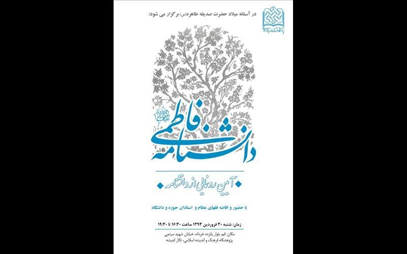 Fatemi Encyclopedia to Be Unveiled on Eve of Hazrat Fatemeh (SA) Birthday