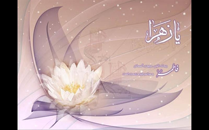 Fatima, Lady of Kindness International Forum Planned in Tehran