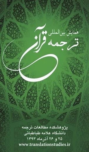 Translation of Quran Int'l Conference Planned in Tehran