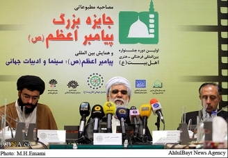 Press Conference of Holy Prophet Festival Grand Prize