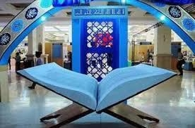 Policy-making Council of Int'l Quran Exhibition Holds Session