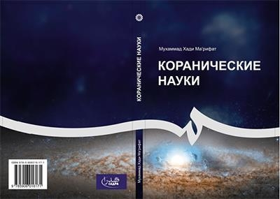 Russian Translation of Ayatollah Ma'refat's Quranic Work Published