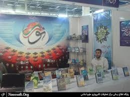 Latest Products of CRCIS Presented at Quran Exhibit