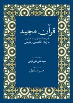 New version of Quran with Persian, English translations released