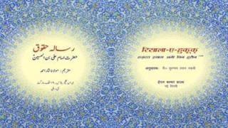 "Imam Sajjad's (AS) ""Treaties of Rights"" Published in Hindi and Urdu"