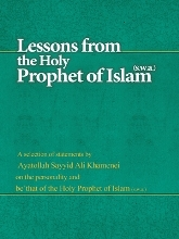 On the Personality and Bithat of the Holy Prophet of Islam