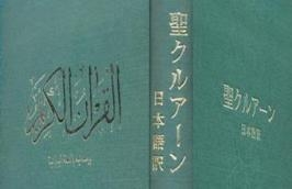 New Japanese Translation of Quran Published