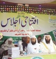 Quran and Hadith Competition Held in India
