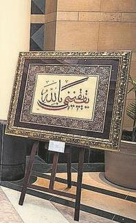 "The Quran, Hadith Calligraphies at ""Love of the Prophet"" Exhibition in Istanbul"
