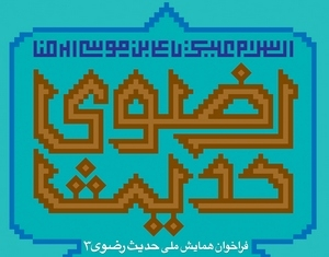 Call for Papers for 3rd Razavi Hadith Conference