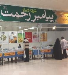 "Pavilion at Tehran Int'l Book Fair Showcases Books about ""Prophet of Mercy"""