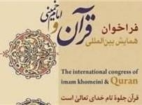 """Imam Khomeini (RA) and the Quran"" Congress Slated for Late October"