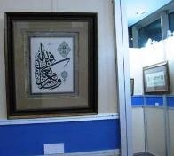 Quranic Calligraphy Expo Launched at Tehran's Milad Tower