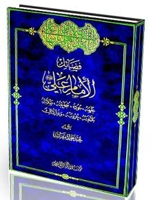 "Book Titled ""Imam Ali's (AS) Virtues"" to Be Translated into 5 Languages"
