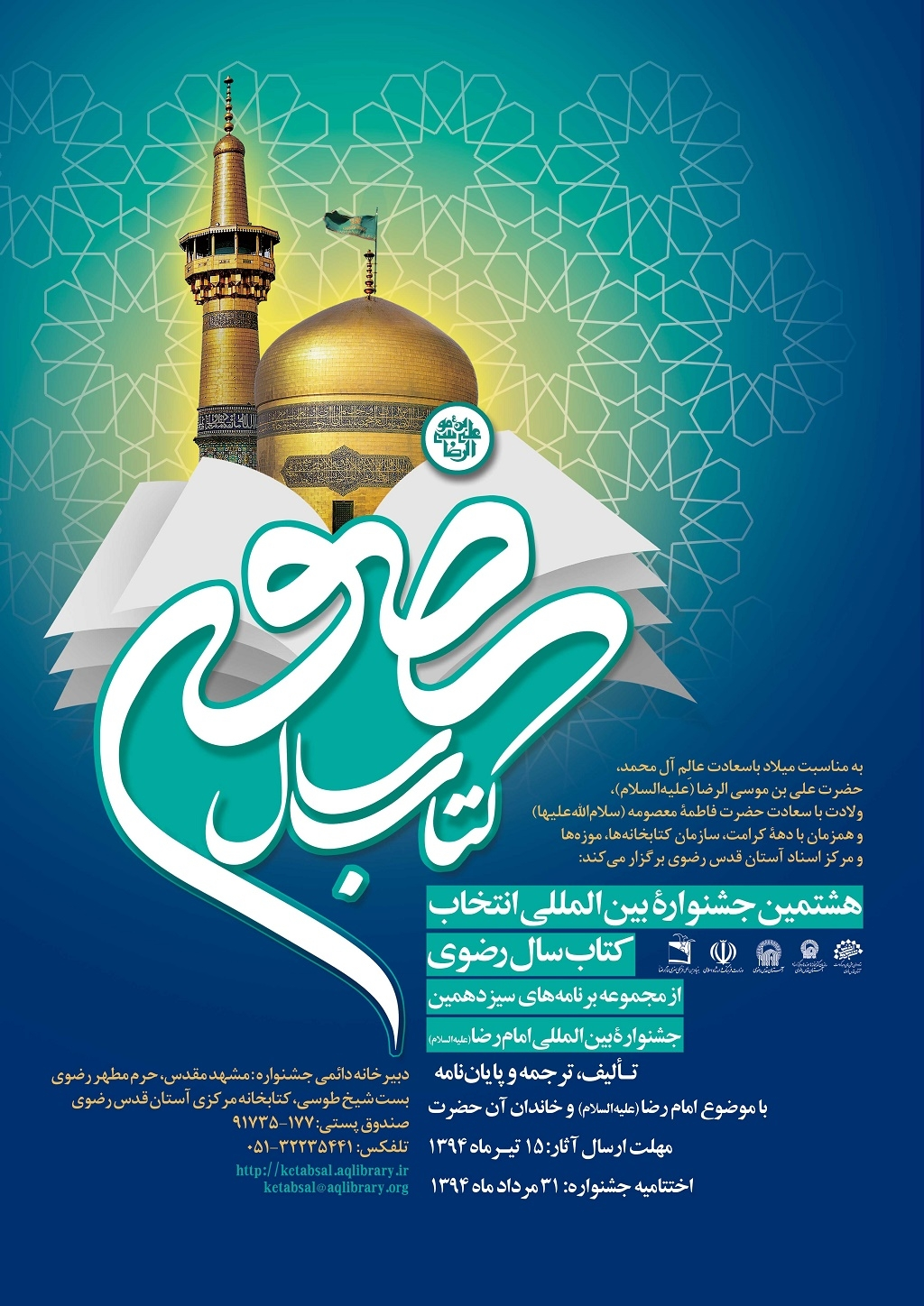 "Razavi Sira and Quranic Lifestyle"" Int'l Forum Planned"