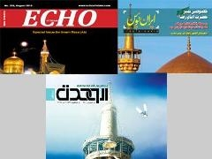 Special Editions of ITF Magazines Published on Imam Reza's (AS) Birthday