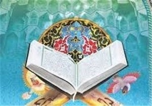 Quran and Hadith Competition for Students Held in Medina