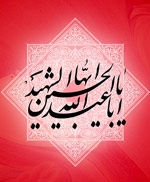 Special Ziyarah for the day of Ashura