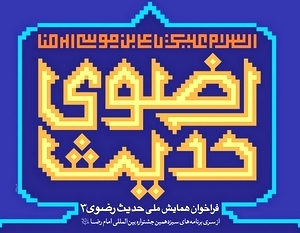 3rd Conference on Razavi Hadith Held by Most Prominent Shiite Hadith Research Center in Islamic World