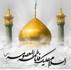 The Death Anniversary of the Lady al-Ma'sumah (AS)