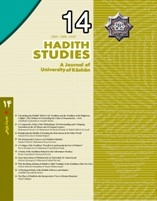 Hadith Studies No. 14 Released