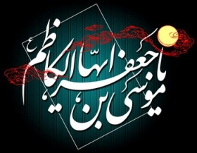 Martyrdom Anniversary of Imam Kazim (AS)