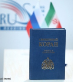 Shia Translation of Quran into Russian Aimed at Bridging Cultures