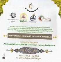 Imam Hossein International Conference to be held in Iraq