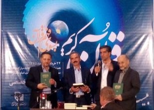 Georgian Translation of Quran Unveiled at Tehran Int'l Quran Exhibition