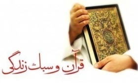Quranic solutions to revise lifestyle