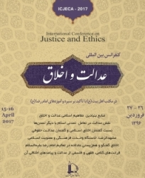 International Conference on Justice and Ethics