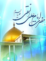 History of the shrine of Imam Ali al-Naqi (AS)