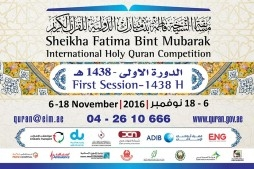 70 Selected for International Women's Quran Competition in Dubai