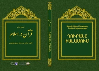 """Quran in Islam"" Published in Armenian"