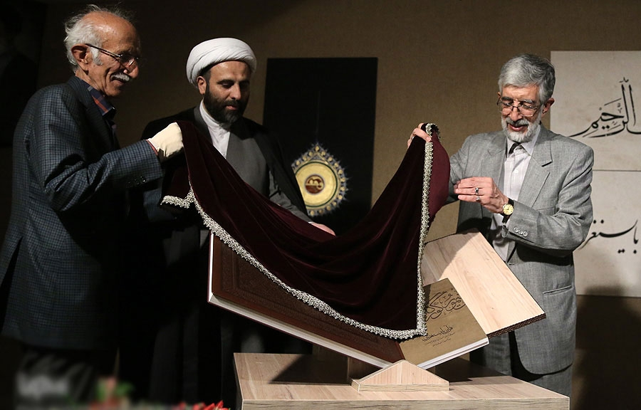Baysonghor Quran Manuscript on Display in Tehran