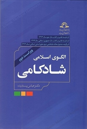 Second Edition of Islamic Model of Happiness Released
