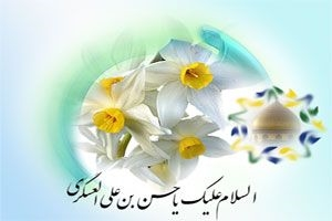 Birth Anniversary of Imam Hassan Askari (AS)