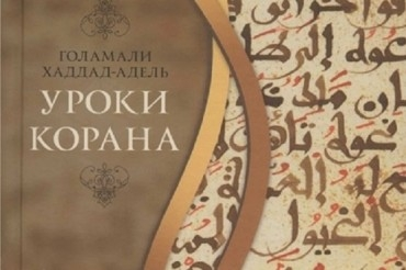 'Lessons from Quran' Translated into Russian