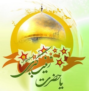 Birthday of Hazrat Zainab (SA)