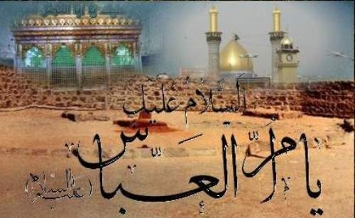 The Death Anniversary of Lady Fatima Umm ul-Banin