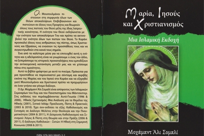'Jesus in View of Quran' Published in Greece