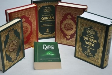 Int'l Conference on Translating Quran to Be Held in Morocco