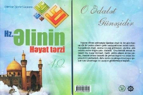 """Imam Ali's (AS) Life"" in Azeri Published in Georgia"