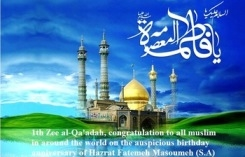 1st Dhi al-Qada Birth Anniversary of Hazrat Masuma (AS)